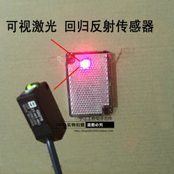 Small volume square laser sensor lens regression reflection photoelectric switch 3 m distance NPN