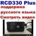 RCD330 Plus Versão em língua Russa vídeo