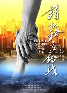 《请把生命交给我》2018年中国大陆爱情电影在线观看