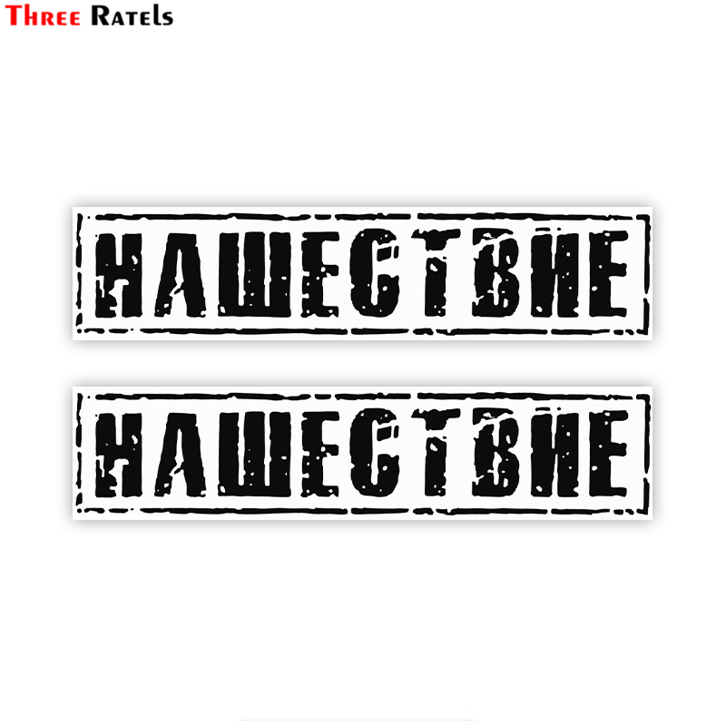 Three Ratels TZ-1883# 22x5.2cm Invasion Colorful Car Sticker Funny Car Stickers Styling Removable Decal