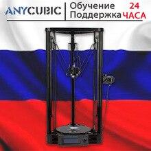 Самый лучший домашний 3D printer ,имеется Гарантия  ,Оригинал Anycubic 3D пинтер kossel pulley, большой размер печати, металлический принтер, быстрая доставка из России