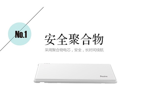 Besiter 2 USB Ports Ultra Thin External Backup Battery  (6)