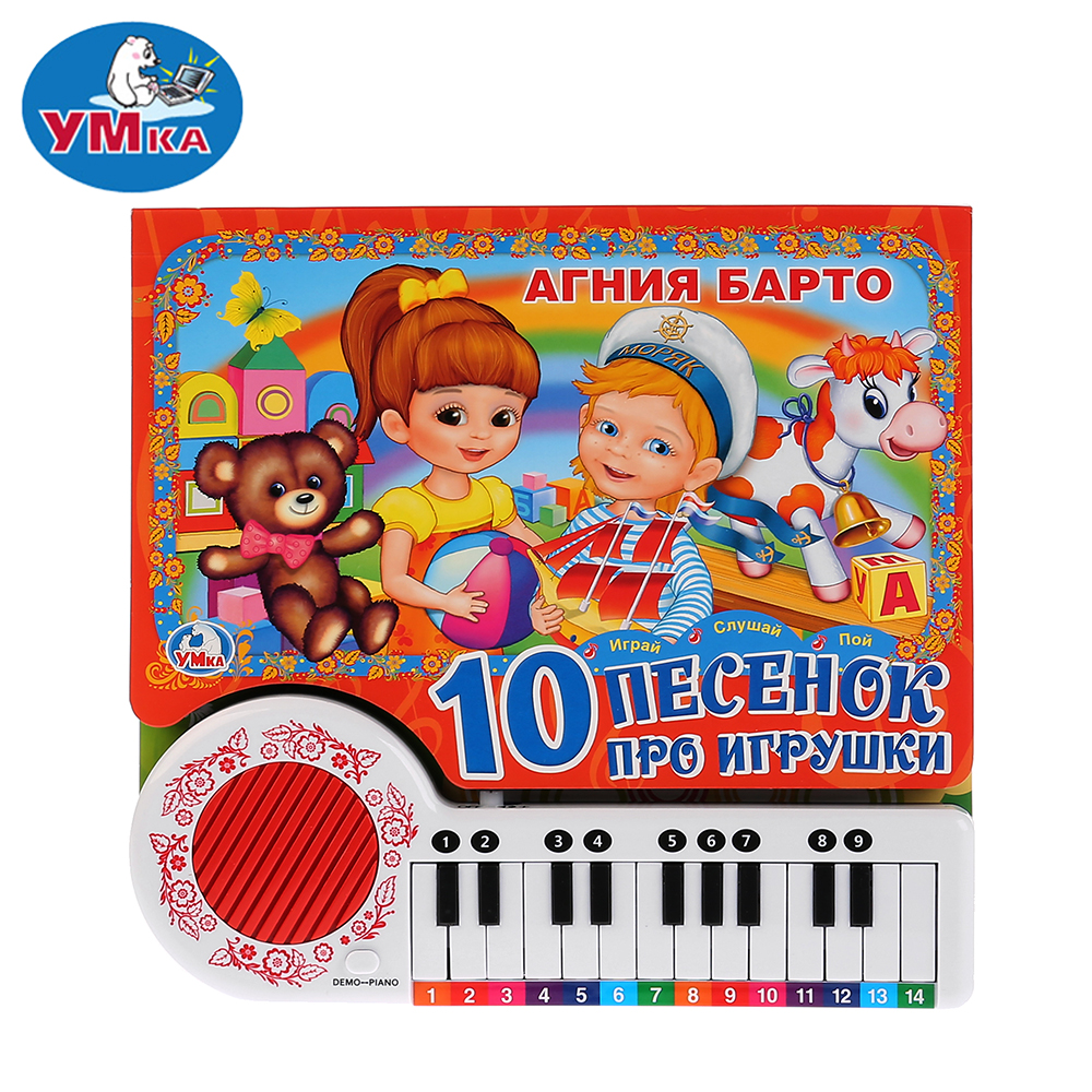 Card Books UMKA 263468 childrens educational toys music book piano electric dog intelligent light music educational toys