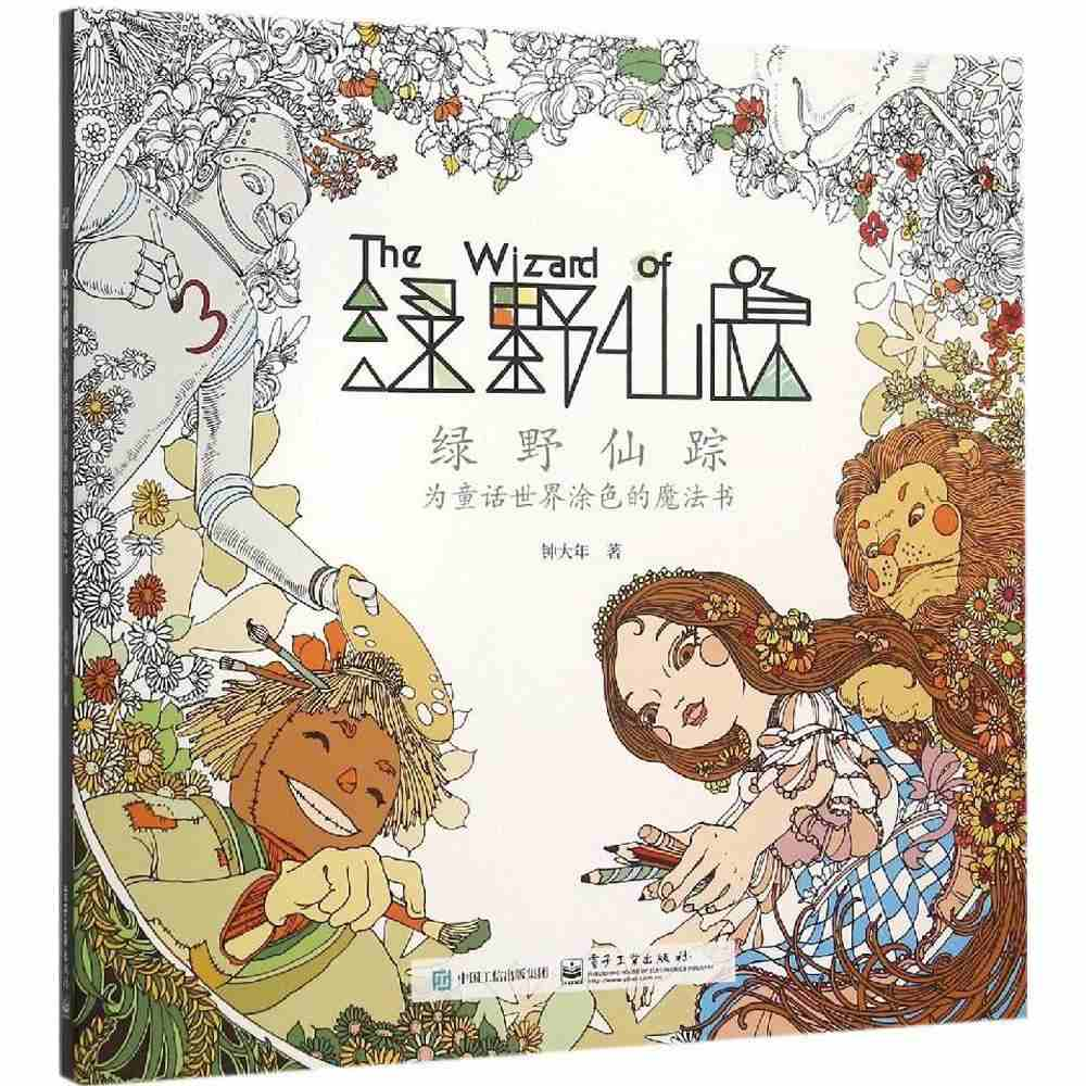 The Wizard Of Oz Coloring Book For Adults Children Antistress Coloring Book Kill Time Colouring Books Libro Para Colorear Livre