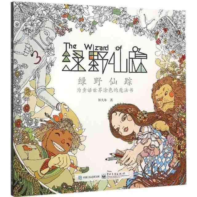1577 7 De Descuentoel Mago De Oz Libro Para Colorear Para Los Niños Y Adultos Estrés Libro Para Colorear Para Matar El Tiempo Libros Para
