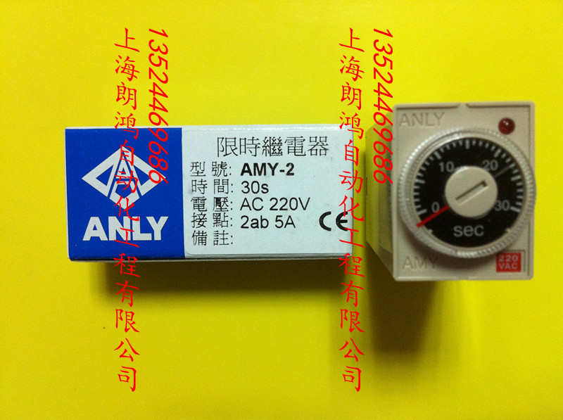 AMY-2 220V 30S Original Taiwan Anliang ANLY time relay new Genuine new original time relay h5cn xbn z