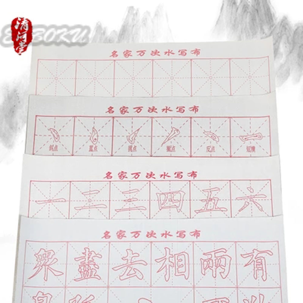 Chinese Calligraphy Magic Water calligraphy Writing Cloth,Non Ink,Auto Dry,Repeat Practice- Package include Four kinds of styles