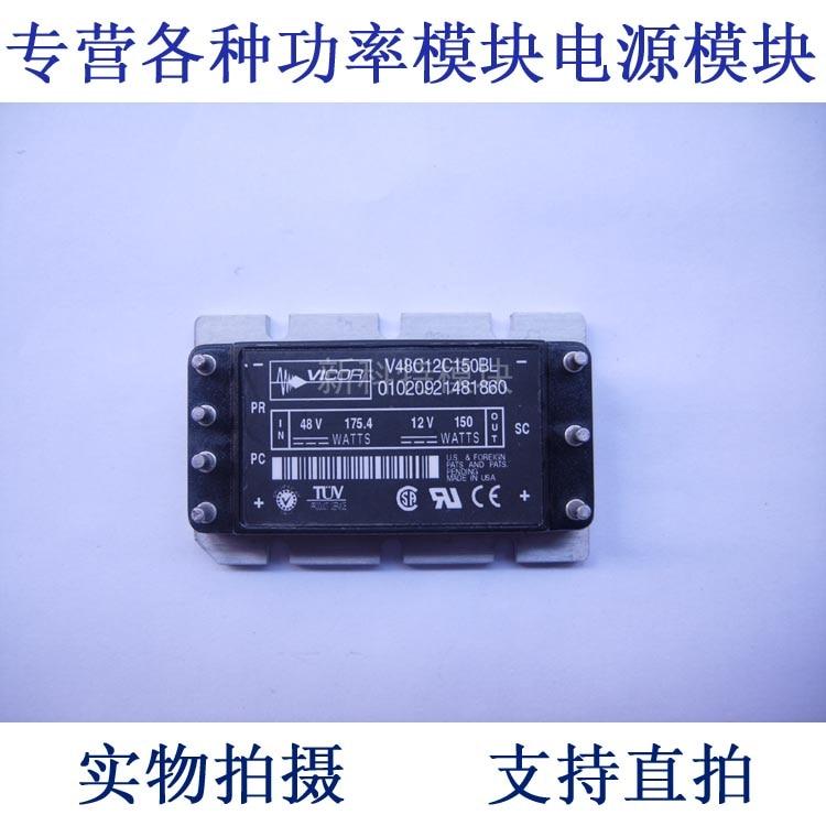 V48C12C150BL 48V-12V-150W DC / DC power supply module