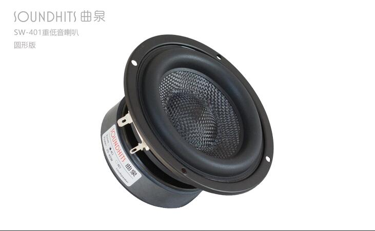 2018 New Come Soundhits SW-401 4 Bass Speaker Driver Unit Glassfiber Cone R Type Deep Rubber Suspension 4/8ohm 40W