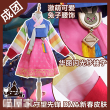 The Famous Game OW D.VA Cosplay Costume New Spring Skin Uniform Cosplay Costume+Headwear+Free Shipping