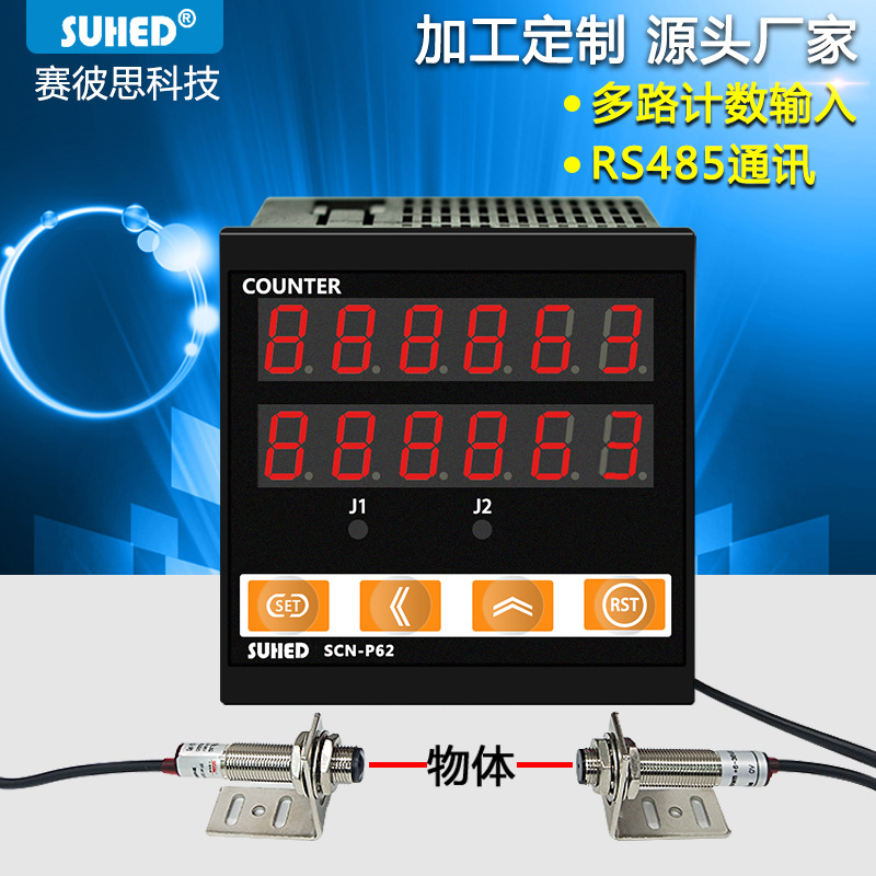 Intelligent laser Rs485 communication counter computer screen real-time display data can be customized P62Intelligent laser Rs485 communication counter computer screen real-time display data can be customized P62