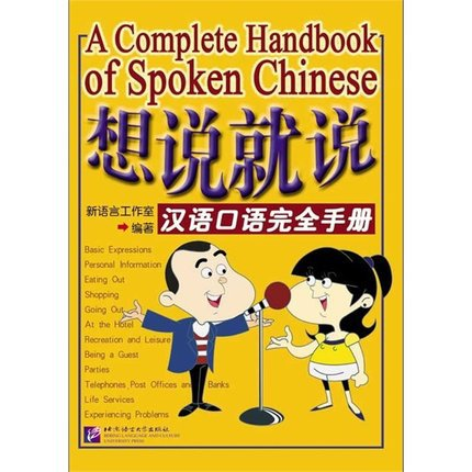 Chinese Language Learning Book A Complete Handbook of Spoken Chinese 1pcs CD Include handbook of magnetic materials volume 11