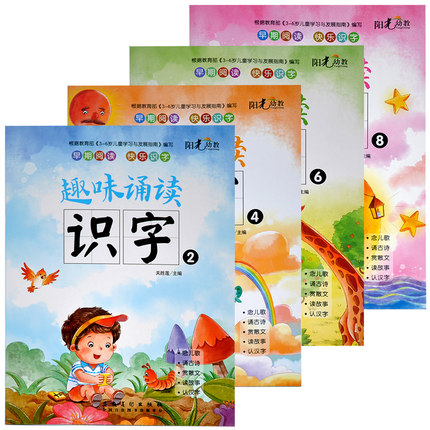 4 Books Early Reading Happy Chinese Characters Interesting Reading For Beginners Read Songs And Sing Ancient Poems 2 4 6 8