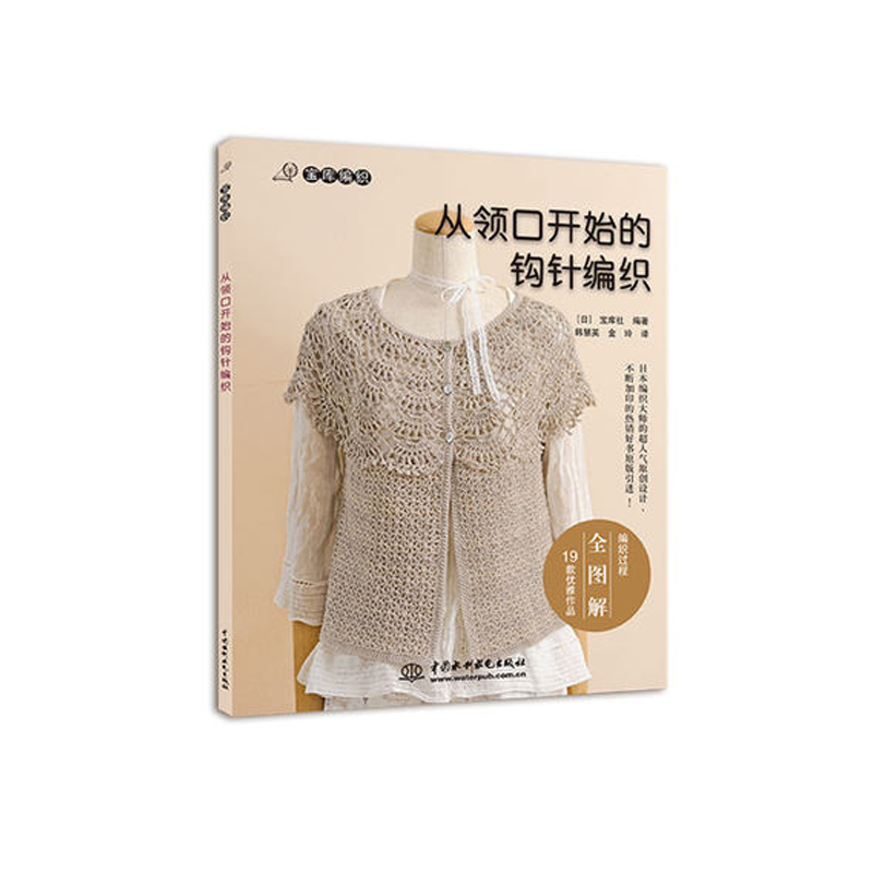 New Best Selling Books Rod Knitting From The Neckline Knitting Patterns Book Crochet Knitting Book