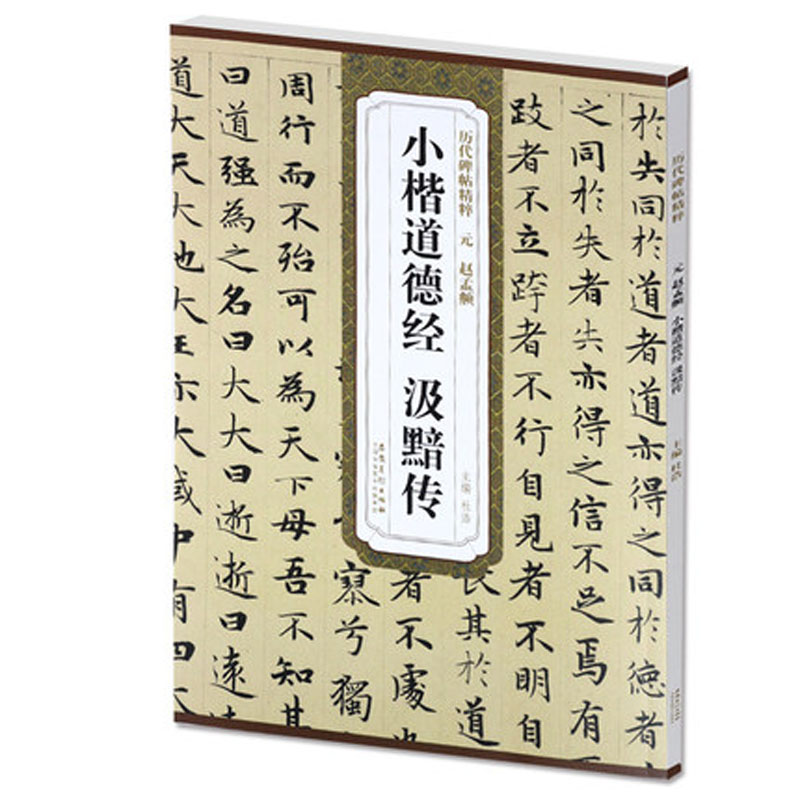 Chinese Brush Calligraphy Book Dao De Jing By Zhao Mengyan Xiaokai Regular Script Book