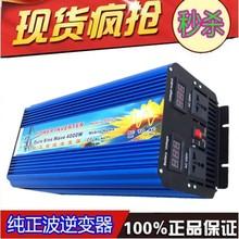 Pure sine wave inverter 4000W 110/220V 48/96VDC,PV Solar Inverter, Power inverter, Car Inverter Converter