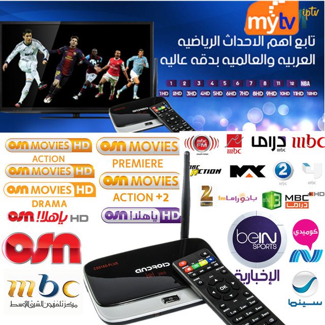 US $95 5 |Free shipping My TV Arabic IPTV Box Bein sports OSN MBC  etc  Android Smart Quad core TV Box Wifi receiver better than lool box-in  Set-top