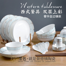 22 pieces of Jingdezhen high-grade bone china tableware Western dishes ceramics gifts household bowl set Shuying