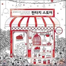 Корейский магазин снов для взрослых, книжка раскраска для снятия стресса, рисование, книга для рисования, колориаж, adulte libro para colorear livro