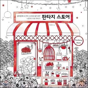 Image 1 - Koreaanse Droom Winkel volwassen kleurboek Voor Stress Schilderij Tekening Boek cahier coloriage adulte libro para colorear livro