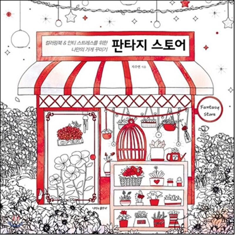 1357 Libro De Colorear Para Adultos De La Tienda De Sueños Coreanos Para Aliviar El Estrés Pintura Dibujo Libro Cahier Coloriage Libro Para