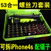 High Quality Professional 53 In1 Multi Bit Precision Torx Screwdriver Tweezer Cell Phone PC PSP Repair