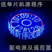 Сам электронный Production комплект самолета + трехмерный вращающийся LED POV дисплей комплект LED