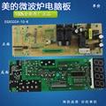 Бесплатная доставка 100% Новый оригинальный EGXCCC4-10-K для EG823LC2-NA табло