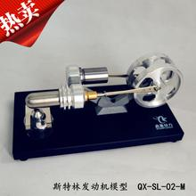 QX-SL-02-M External Combustion Miniature Metal Stirling Engine Science Toy Model