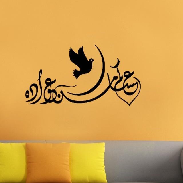 Merpati Kaligrafi Arab Islam Kata Surat Wall Sticker Dekorasi Mural