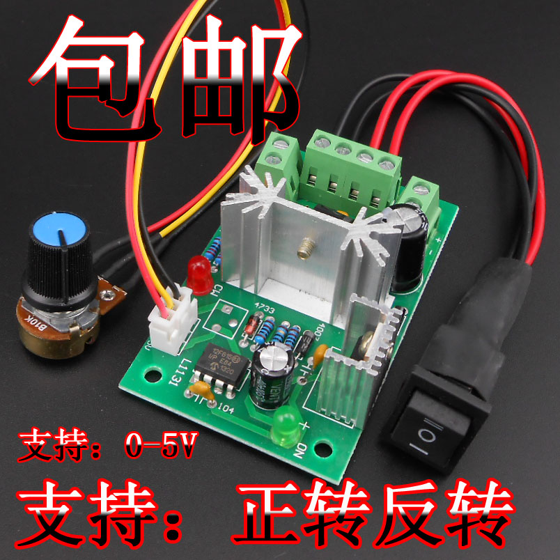 цена на PWM DC motor governor reducer 6V 12V 24V motor forward rotation reversing dual control speed switch