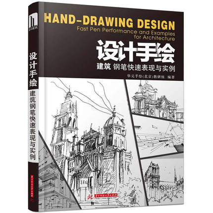 Hand-Drawing Design Fast Pen Performance And Examples For Architecture