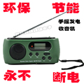 Radio Solar Dynamo Flashlight AMFM radio cell phone charger emergency alert