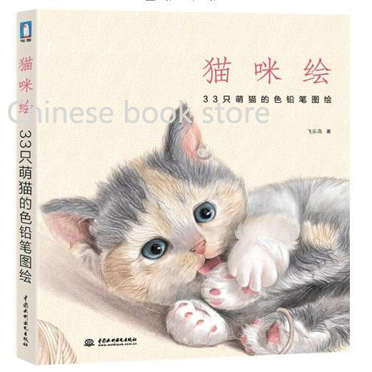 Chinese Pencil Drawing Book Feile Bird Cute Cat Paintings Book Learning Color Pencil Textbook Line Sketch Tutorial Art Book