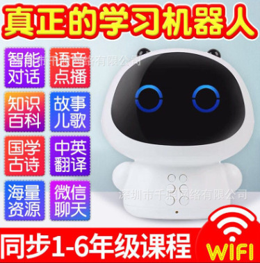 Early Childhood Teaching Robot Voice Intercom Accompanying Intelligent Robot Toy WiFi Network 7 Inch WIFI(China)
