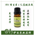 Free shipping Skin care materials 10% vitamin C ethyl ether solution to brighten the skin 10ml