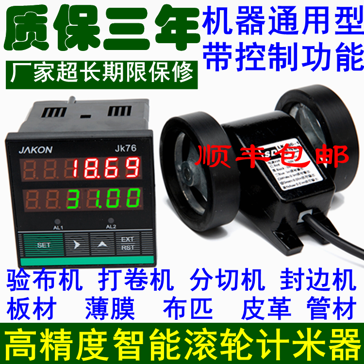Meter Meter, Roller Type High Precision Electronic Digital Display Intelligent Length Counter Meter, JK76 Code Meter Meter. intelligent counter meter length meter meter lap length tester and reversible h7jc2 6e2r