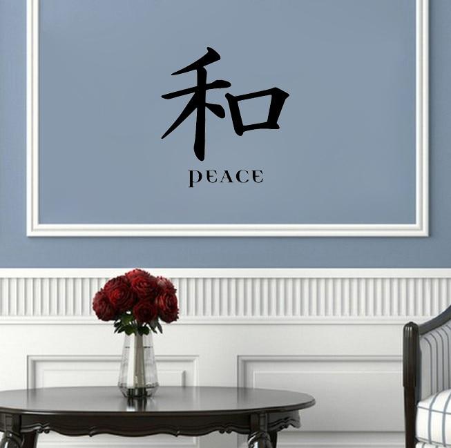 Peace Kanji wall art decals home decor living room decorative ...