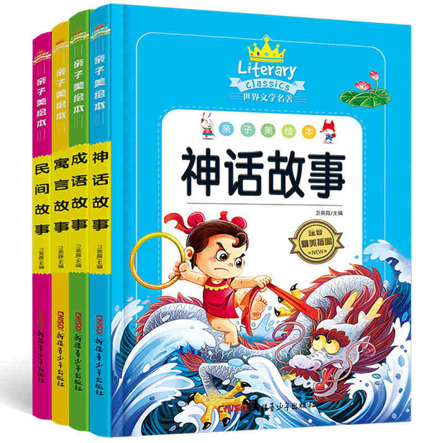 Ancient Chinese Fairy Tales Book Children 's Literature Reading Book Chinese Fable Tales Traditional folk tales books,set of 4 various grimm s fairy tales