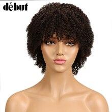 Дебютные волосы Джерри Кудрявые человеческие волосы парики для черных женщин бразильские волосы Remy с эффектом омбре парики короткие боб парик