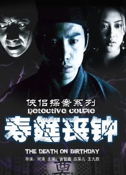 《侠侣探案系列之寿筵丧钟》2007年中国大陆剧情,古装电影在线观看