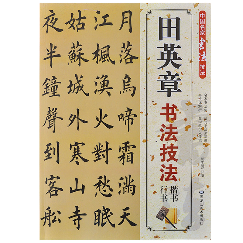 Chinese brush Calligraphy copybook for start learners - Tian ying Zhang calligraphy techniques (xing shu kai shu) 5000 chinese characters word pen copybook hard pen calligraphy copybook learn writing supplies for china lovers 2017