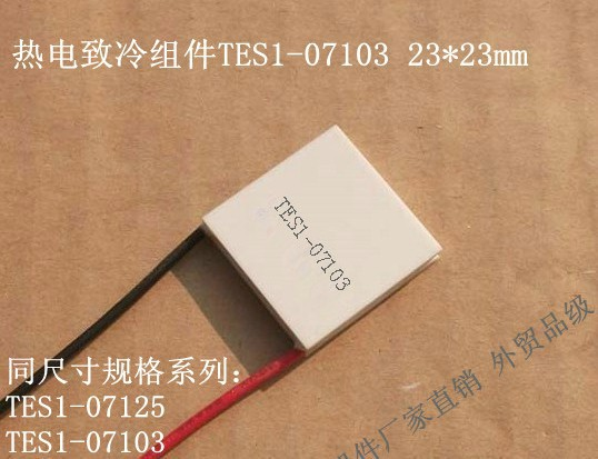 Freeshipping TES1-07103 23*23mm Thermoelectric Cooler Peltier 5pcs/lot цена