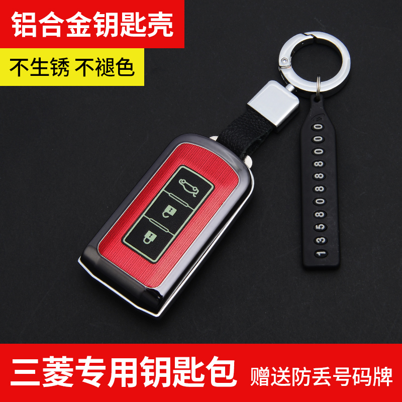 1PCS Aluminum Alloy Key Shell Alloy Key Chain Rings Car Protective Case Cover Skin Shell For Mitsubishi Outlander Smart 3 Key in Key Case for Car from Automobiles Motorcycles