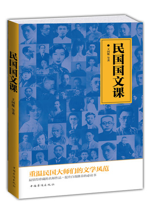 Chinese classic works in the Republic of China by famous masters :Chinese Mandarin textbook in Republic of ChinaChinese classic works in the Republic of China by famous masters :Chinese Mandarin textbook in Republic of China