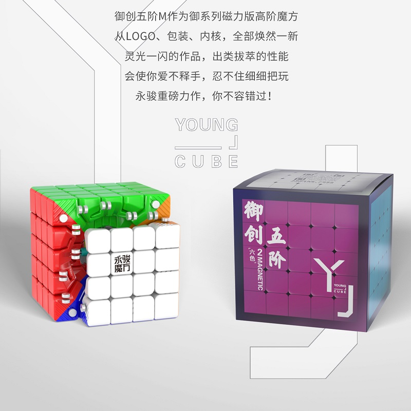 Original YJ Yuchuang 2M 5x5x5 Magnetic Cube 5*5*5 Magic Puzzle V2 M Yongjun Professional 5x5 Magnets Speed Cube Educational Toys
