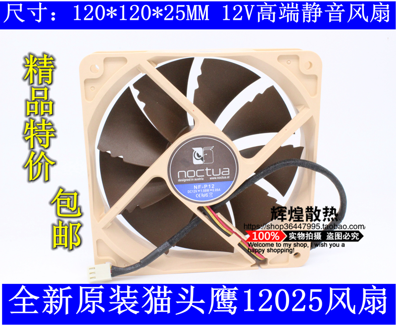 NEW FOR NOCTUA NF-P12 12V 1.08W 0.09A 12025 silence 12CM cooling fan eec0252b3 d00u a99 new sunon 12025 24v 2 0w 12cm cooling fan