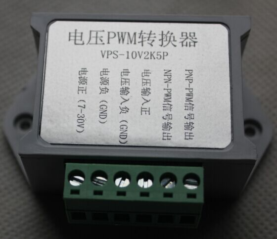 0-5V/0-10V to PWM PLC 0-100% AD interface engraving machine PNP 5V/24VNPN output