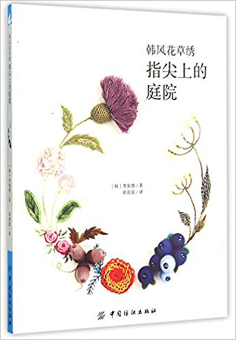 How To Make Korean Style Flower And Plants Embroidery Book / Courtyard On Fingertips Handmade Embroidery Textbook