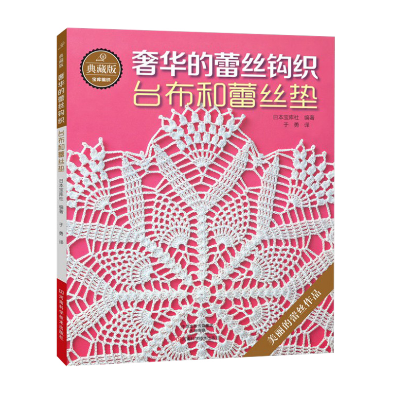 New Hot Chinese Knitting Needles books Luxury Lace Crochet knitting patterns Book for Tablecloth and lace cushion golden lace 104pcs sewing craft steel knitting tool sets knitting needles straight circular knitting needles crochet hook
